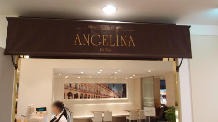 サロン・ド・テ・アンジェリーナ 入口