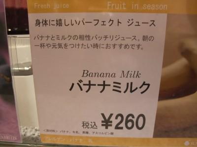 サンフルーツ バナナミルク
