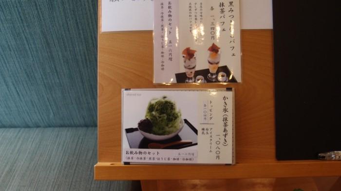 松崎煎餅お茶席 メニュー