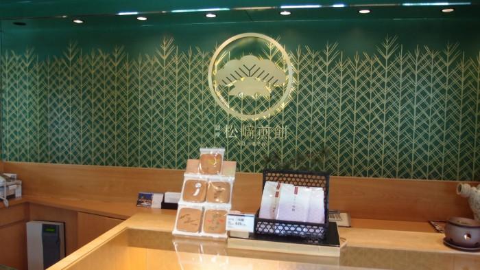 松崎煎餅お茶席 入口