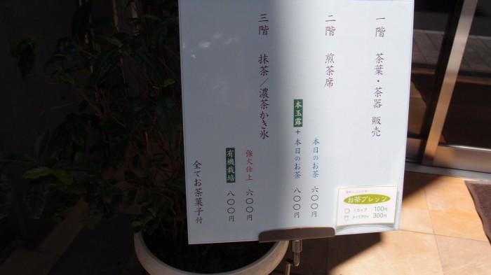 うおがし銘茶 茶・銀座 メニュー