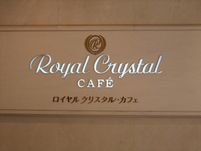 ロイヤルクリスタルカフェ