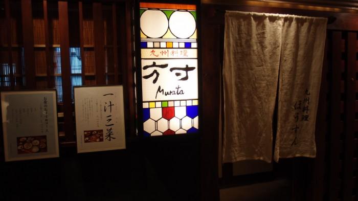 方寸Murata 入口