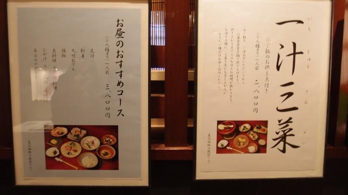 方寸Murata メニュー