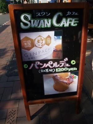 スワンカフェ パンペルデュ