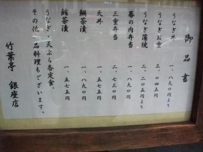 竹葉亭銀座店 メニュー