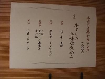 方寸Murata@ベルビア館 日替わりランチ