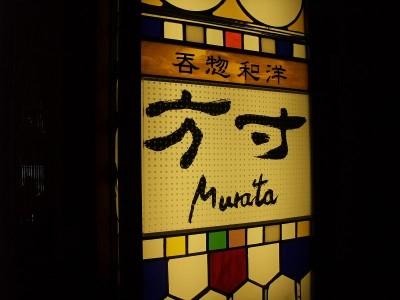 方寸Murata@ベルビア館 看板
