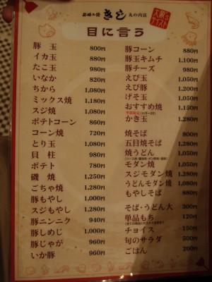 きじ@TOKIA メニュー