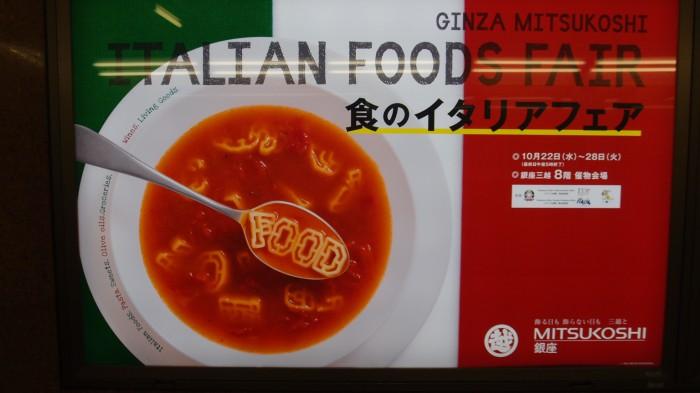 食のイタリアンフェア