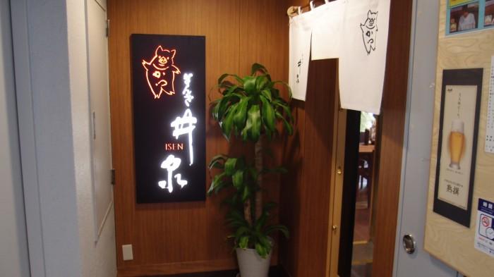 井泉 入口
