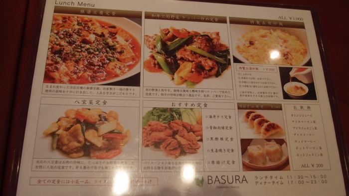 BASURA メニュー