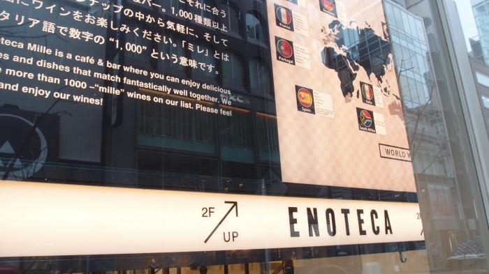 エノテカ・ミレ 入口