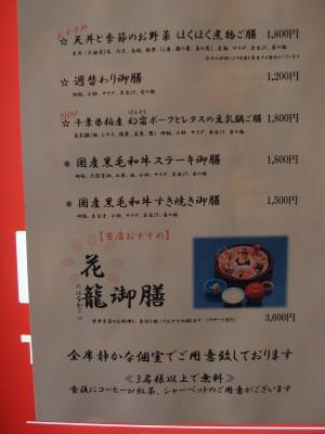 吉祥 THE KABUKI店 メニュー