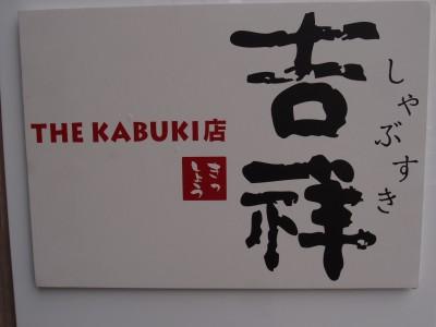 吉祥 THE KABUKI店 看板
