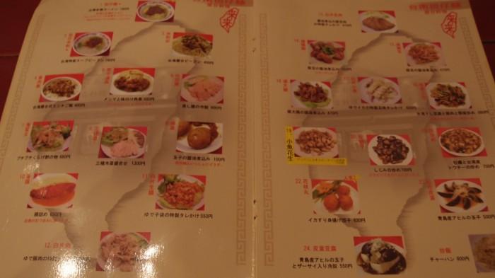 台南担仔麺 来来 メニュー1