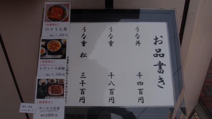 登三松 メニュー