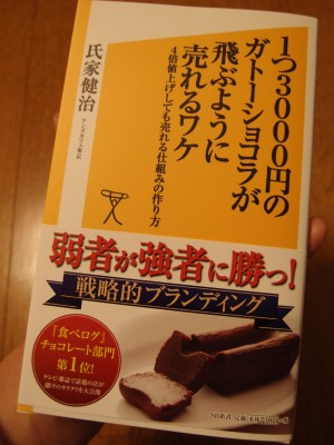 ケンズカフェ東京 書籍
