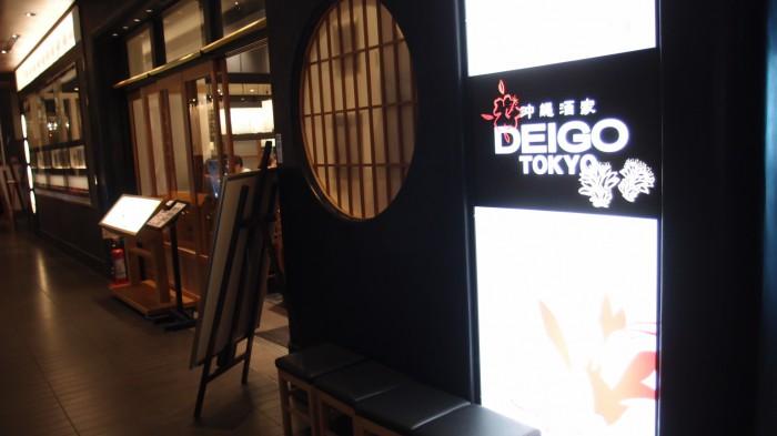 沖縄酒家DEIGO@ベルビア館 外観