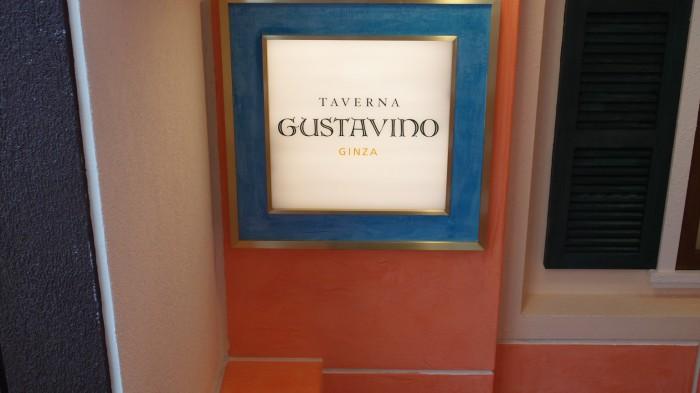 Taverna GUSTAVINO(グスタヴィーノ) 入口