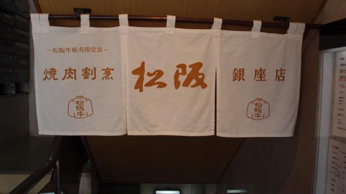 焼肉割烹 松阪 入口