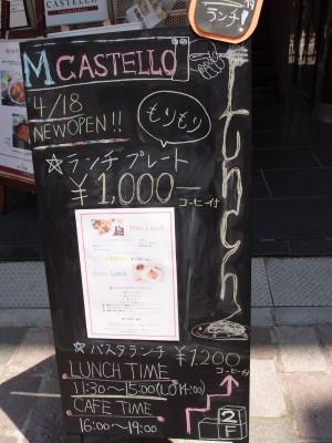 M CASTELLO メニュー