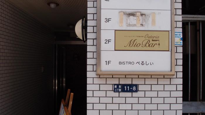 オステリア ミオ・バール 入口