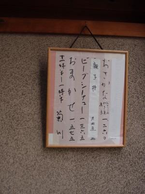 菊川 メニュー