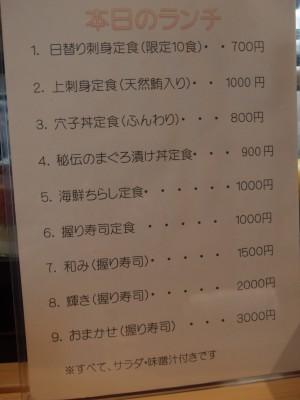 江戸銀 メニュー