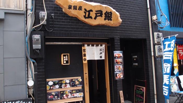 江戸銀 外観