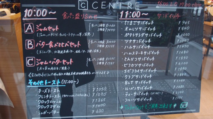 CENTRE THE BAKERY メニュー