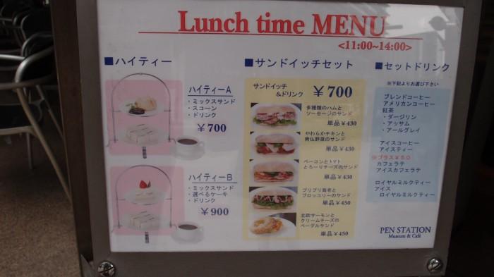 PEN STATION Cafe メニュー