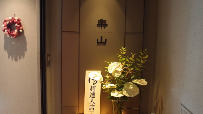 楽山 入口