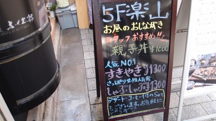 楽山 メニュー