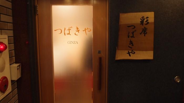 つばきや 入口2