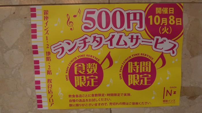 インズ500円day