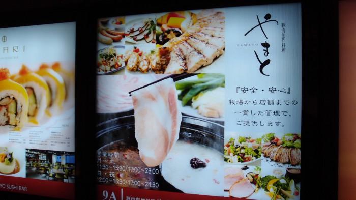 豚肉創作料理やまと 看板