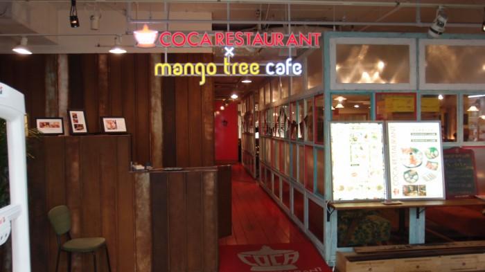 コカレストラン&マンゴツリーカフェ 入口