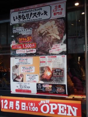 いきなり!ステーキ メニュー