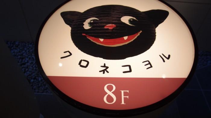 黒猫夜 看板