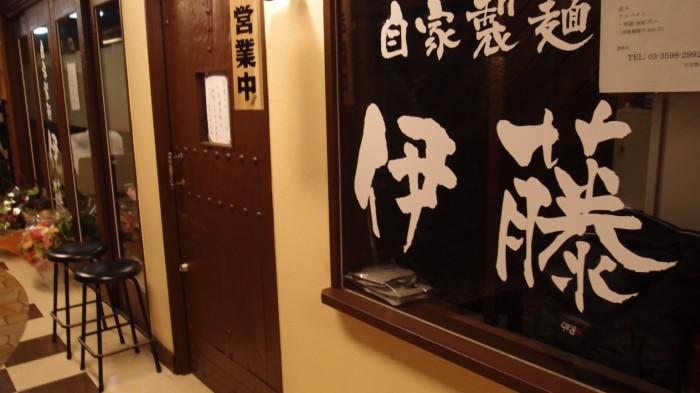 自家製麺伊藤 入口