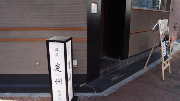 慶州銀中店 外観
