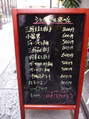 京華小吃(ジンファシャオツゥ) メニュー