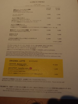 カメリア@東京ステーションホテル メニュー