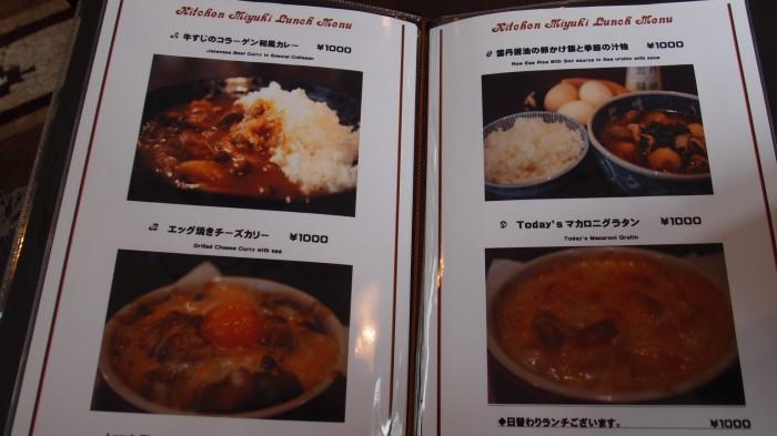 Kitchen Miyuki(Cave+SRh) メニュー