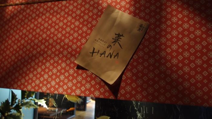 菜のHana 入口