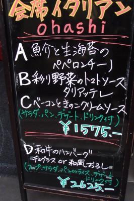 Ohashi メニュー