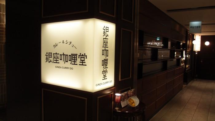 銀座咖喱堂 外観