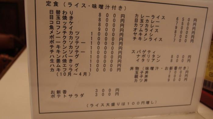 レストラン早川 メニュー