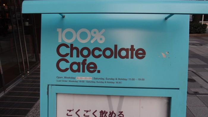 100%チョコレートカフェ 看板